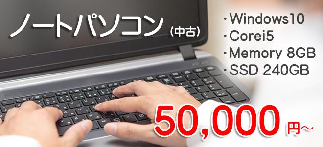 ノートパソコン(中古)、Windows10・Corei5・Memory8GB・SSD 256GB、50,000円〜