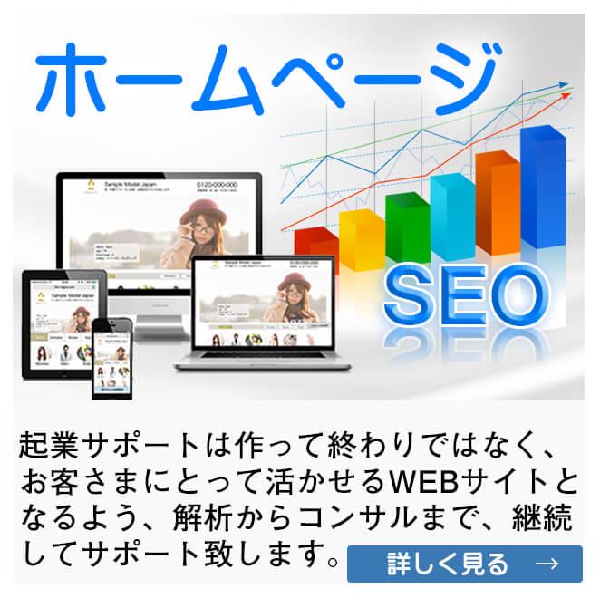 ホームページ・SEO、起業サポートは作って終わりではなくお客様にとって活かせるWEBサイトとなるよう、解析からコンサルまで、継続してサポート致します。詳しく見る→