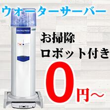 ウォーターサーバー、お掃除ロボット付き0円〜