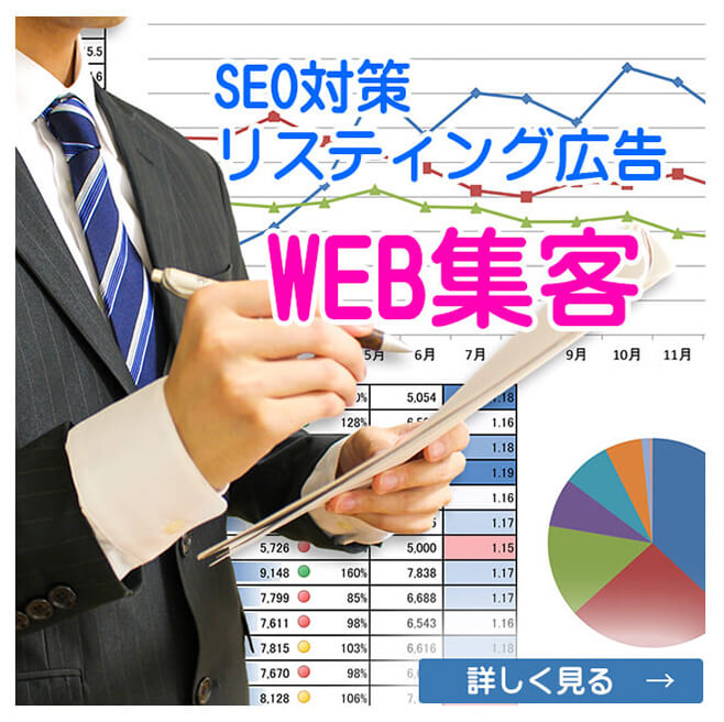 SEO対策、リスティング広告、WEB集客、詳しく見る→
