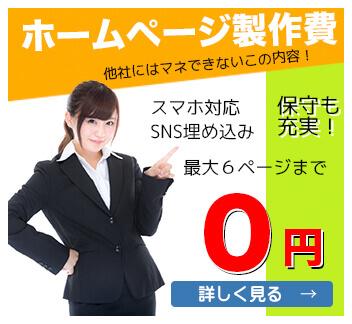 ホームページ制作費0円。他社には真似できないこの内容!スマホ対応・SNS埋め込み・最大6Pまで。保守も充実。