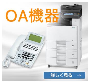 OA機器。詳しく見る→