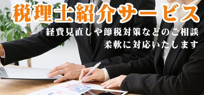税理士紹介サービス。経費見直しや節税対策などのご相談、柔軟に対応いたします。