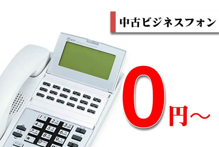 中古ビジネスフォン0円〜