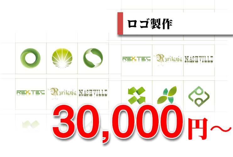 ロゴ製作、30,000円〜