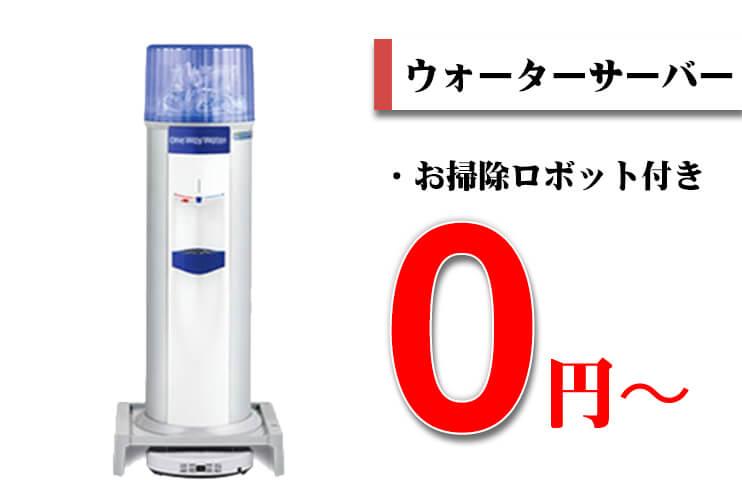 ウォーターサーバー、お掃除ロボット付き0円